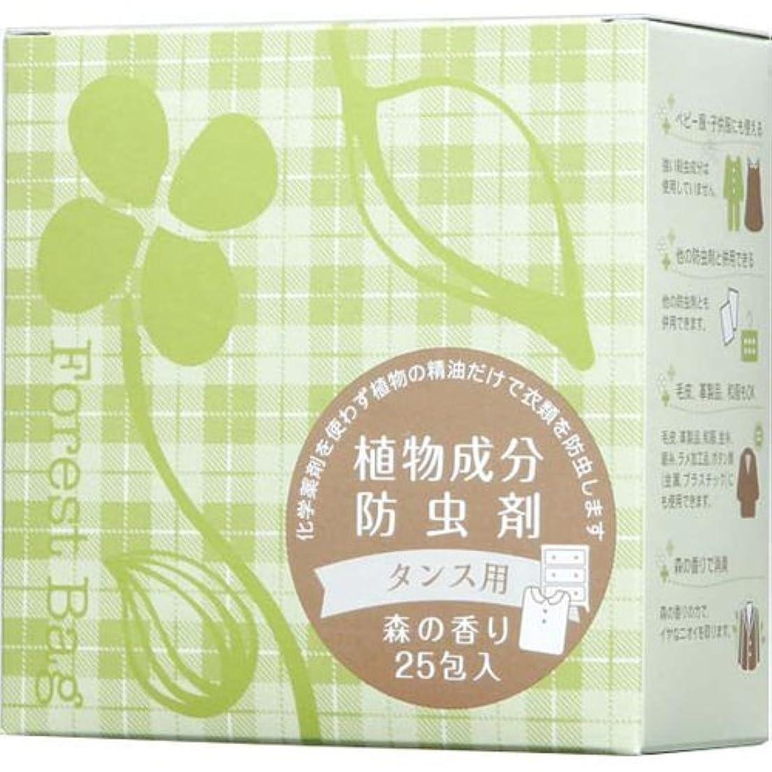 郵便番号レッドデートペンダント森の生活 植物成分防虫剤(タンス用) 森の香り 25包入