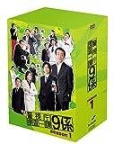 警視庁捜査一課9係 season1[DVD]