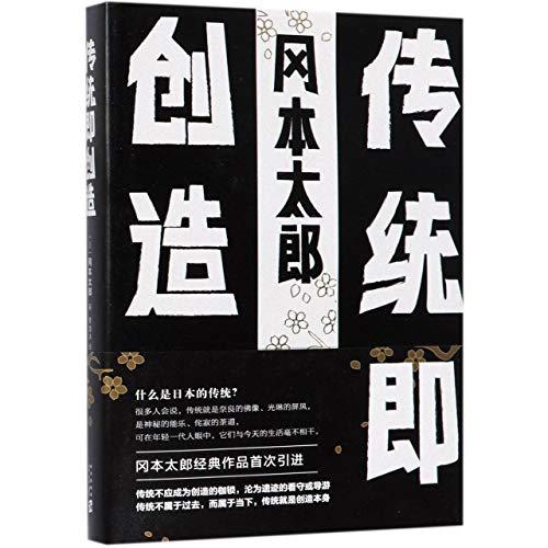 Taro Okamoto's View of Traditional Art (Chinese Edition)