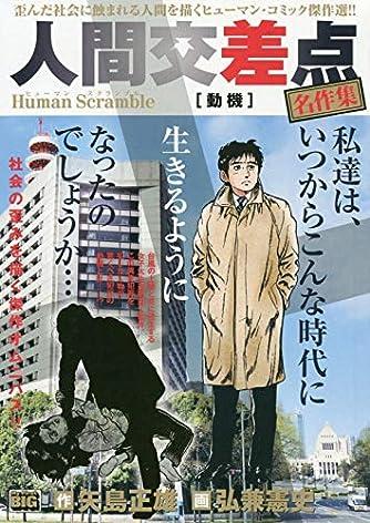 人間交差点名作集 動機―Human Scramble (My First Big)