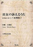 ティーダ出版 吹奏楽譜 巫女の詠えるうた - 自筆譜に基づく原典版 - (大栗裕)