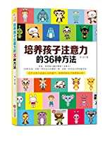 Cultured for 36 ways children's attention(Chinese Edition)