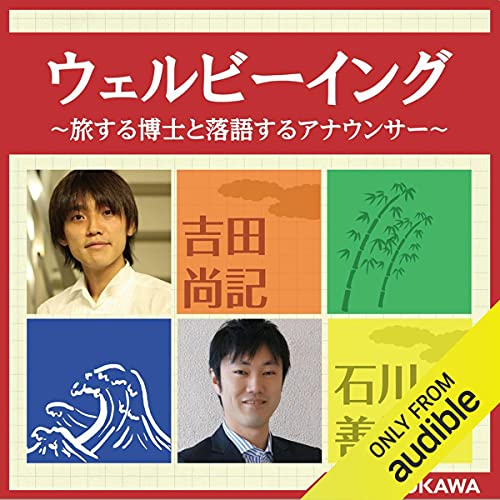 『ウェルビーイング ~旅する博士と落語するアナウンサー~』のカバーアート