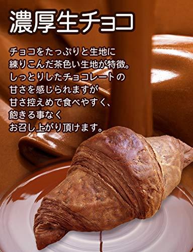 北海道超熟冷凍クロワッサン60g×30個冷凍パン生地長期保存発酵不要【F0】(チョコ30個)
