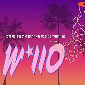 סוויש (feat. שלומי אלון)