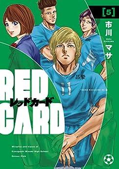 [市川マサ]のレッドカード(5) (ヤングマガジンコミックス)