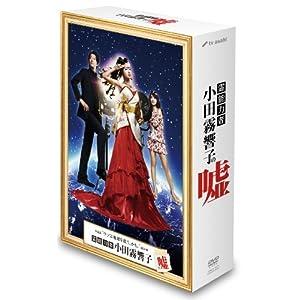 """霊能力者 小田霧響子の嘘 DVD-BOX"""""""