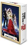 霊能力者 小田霧響子の嘘 DVD-BOX[DVD]