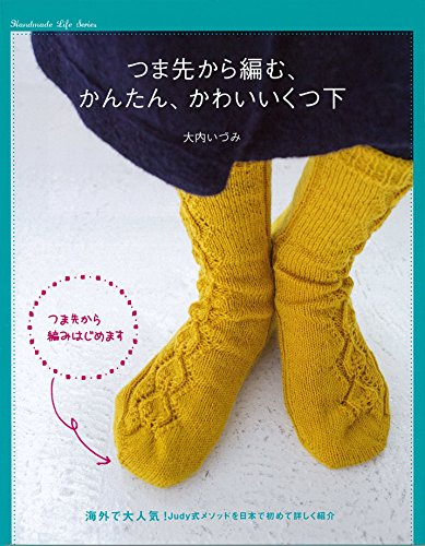 つま先から編む かんたん、かわいいくつ下 (Handmade Life Series)