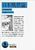 日本風景論 (岩波文庫)