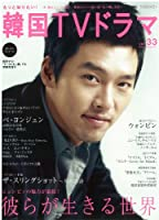 もっと知りたい!韓国TVドラマvol.33 (MOOK21)
