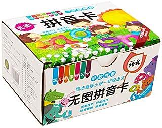 拼音卡片一年级儿童全套学拼音神器教具幼小衔接汉语字母卡幼儿学前儿童用幼儿园幼儿有声小学生大班拼读训练无图空白拼读声调发音