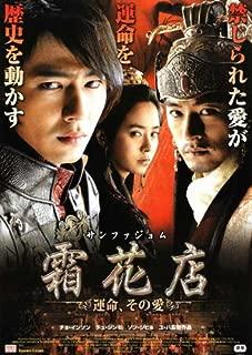 A Frozen Flower Movie Poster (27 x 40 Inches - 69cm x 102cm) (2008) Japanese -(Jin-mo Ju)(Ji-hyo Song)(In-seong Jo)(In-beom Ko)