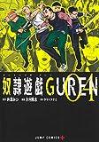 奴隷遊戯GUREN 4