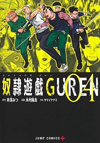 奴隷遊戯GUREN 4 _0