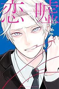 恋と嘘(10) (マンガボックスコミックス)