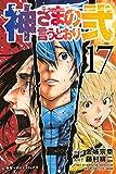 神さまの言うとおり弐(17) (週刊少年マガジンコミックス)