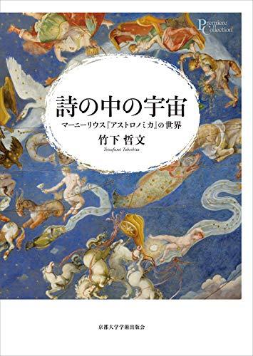 詩の中の宇宙: マーニーリウス『アストロノミカ』の世界