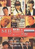 MR 医薬情報担当者 fourthstage フェーズ IV[DVD]