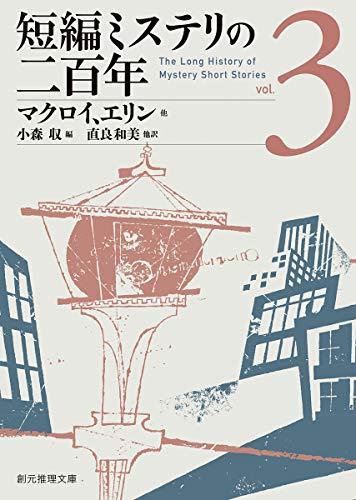 短編ミステリの二百年3 (創元推理文庫)