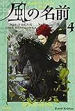 風の名前 4 (ハヤカワ文庫FT)
