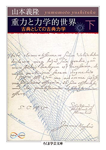 重力と力学的世界 下 (ちくま学芸文庫)