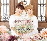 小さな宝物へ〜may your days be〜