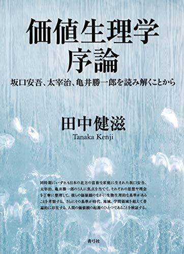価値生理学序論 坂口安吾、太宰治、亀井勝一郎を読みとくことからの詳細を見る
