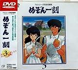 めぞん一刻DVD(3)の画像