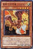 【遊戯王シングルカード】 《ロスト・サンクチュアリ》 奇跡の代行者 ジュピター スーパーレア sd20-003