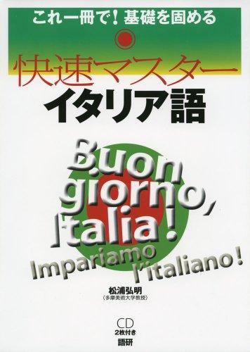 快速マスターイタリア語