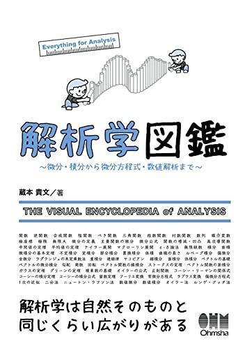 解析学図鑑 ―微分・積分から微分方程式・数値解析まで―