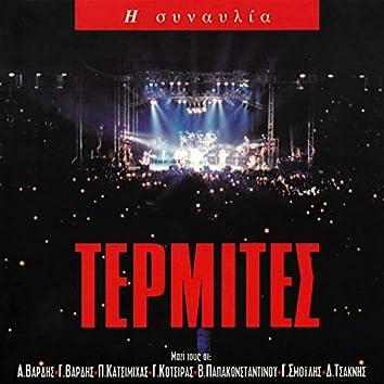 I Sinavlia (Live From Stadio Irinis & Filias, Greece / 1998)