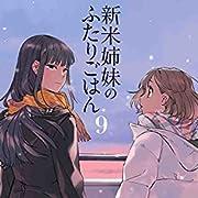 新米姉妹のふたりごはん 9 (電撃コミックスNEXT)