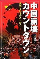 中国崩壊カウントダウン―世界と日本のこれから