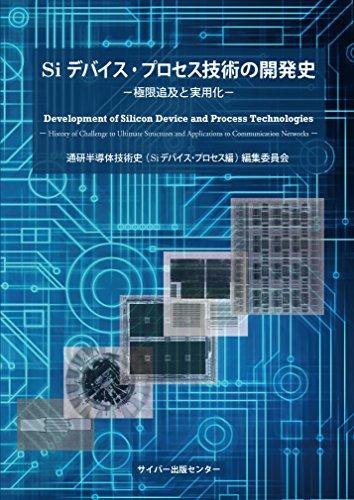 Siデバイス・プロセス技術の開発史 (極限追及と実用化)