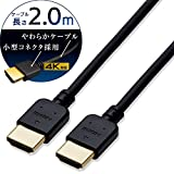 エレコム ハイスピードHDMIケーブル 2.0m やわらか イーサネット/4K/3D/オーディオリターン対応 ブラック CAC-HD14EY20BK