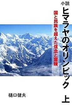 [樋口健夫]のヒマラヤのオリンピック 上巻: 国と民族を超えた信念と冒険