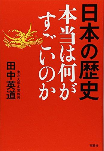 日本の歴史 本当は何がすごいのか