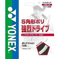 ヨネックス(YONEX) ソフトテニス ストリングス ポリアクション 125 (1.25mm) PSGA125 クリアー