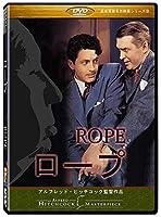 ロープ(Rope) [DVD]劇場版(4:3)【超高画質名作映画シリーズ18】 デジタルリマスター版