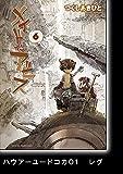 メイドインアビス(6)【分冊版】ハウアーユードコカ01 レグ メイドインアビス【分冊版】 (バンブーコミックス)