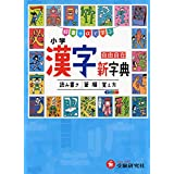 小学 漢字新字典: 辞書+αで学ぶ (小学自由自在)