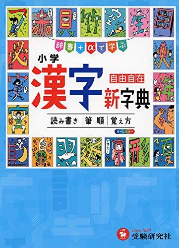 小学 漢字新字典: 辞書+αで学ぶ (受験研究社)