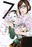 能面女子の花子さん(7) (KCx)