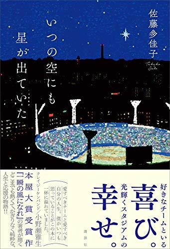 いつの空にも星が出ていた - 佐藤多佳子