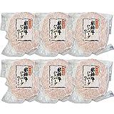 【肉のひぐち】 飛騨牛 生ハンバーグ 120g×6個 【6個まとめ買い】 冷凍総菜 冷凍から焼けるオリジナルレシピ付き