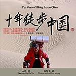 十年徒步中国 - 十年徒步中國 [Ten Years of Hiking Across China] cover art