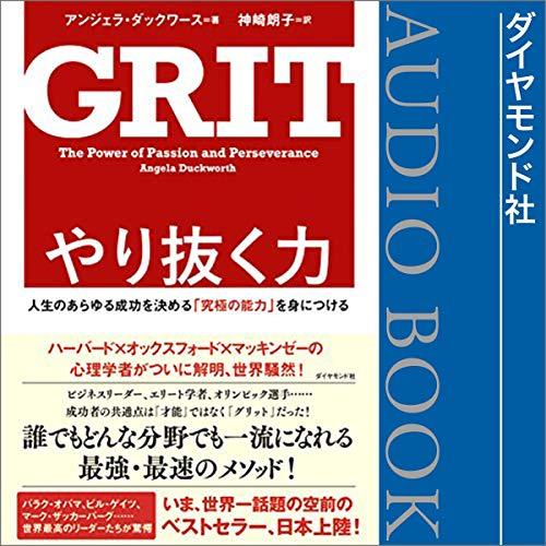 『やり抜く力 GRIT(グリット)――人生のあらゆる成功を決める「究極の能力」を身につける』のカバーアート
