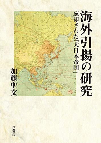 海外引揚の研究: 忘却された「大日本帝国」